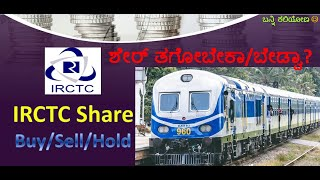 IRCTC ಶೇರ್ ತಗೋಬೇಕಾ/ಬೇಡ್ವಾ?| IRCTC share analysis in kannada|IRCTC BUY/SELL/HOLD|BanniKaliyona
