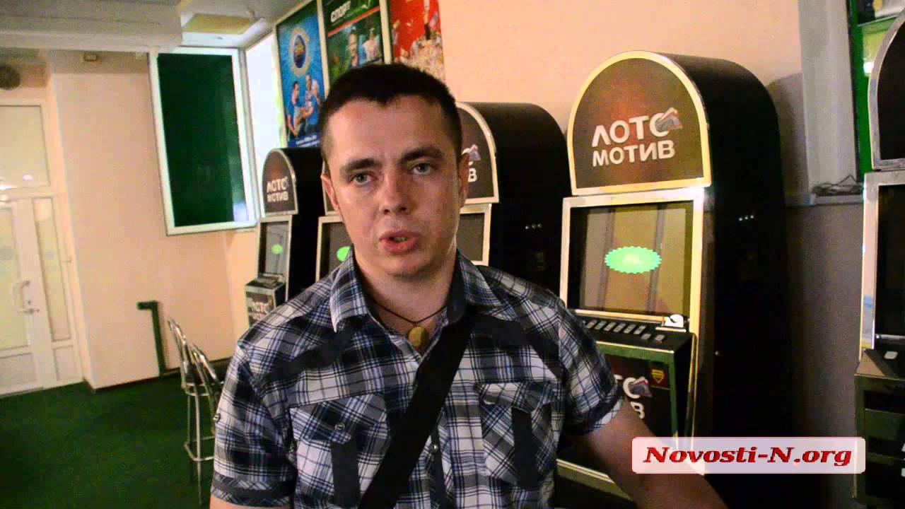 форум казино игровой автомат