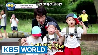 The Return of Superman - The Triplets Special Ep.4 [ENG/中文字幕/2017.06.02]