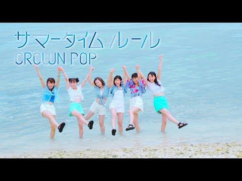 【MV】CROWN POP「サマータイムルール」