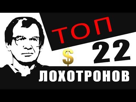 """ТОП 22 современных лохотронов – """"ЧЁРНЫЙ СПИСОК"""" – ФИЛЬМ"""