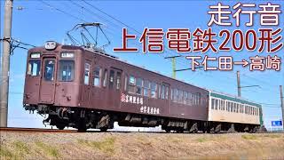 【全区間走行音】上信電鉄200形 下仁田→高崎