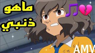 ما هو ذنبي اغنية عربية فصحى على حيان شيندو من ابطال الكرة الفرسان مؤثرة