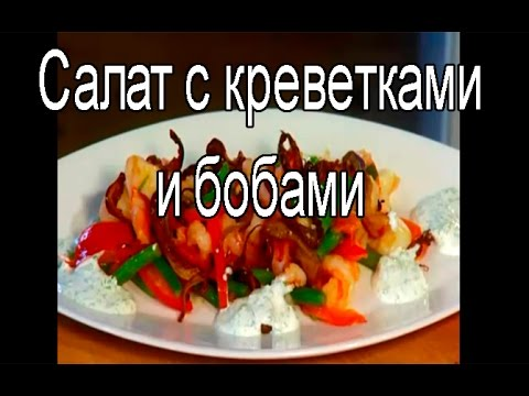 креветки простой рецепт пошагово