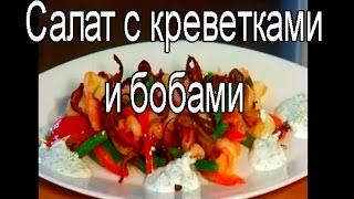 ★ Простой рецепт салата с креветками и бобами