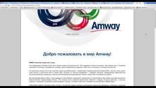 Заработок в интернете: обзор предложений по заработку и бизнесу. Amway, Амвэй.