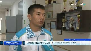Мангистауский боец стал третьим на ЧМ по ММА