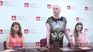 Психолого-педагогическое образование в Московском институте психоанализа