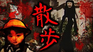 帰り道に小学生が゛怪物゛に襲われる日本を舞台にしたホラーゲームが怖すぎる【散歩】