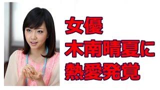 女優の木南晴夏が熱愛発覚!お相手はONE OK ROCK(ワンオクロック)のRyota 木南晴夏 検索動画 24