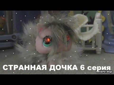 LPS: СТРАННАЯ ДОЧКА 6 серия