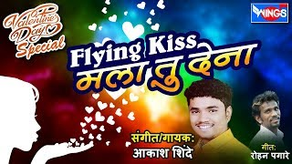 FLYING KISS मला तू देना | FLYING KISS TU MALA DENA | MARATHI LOVE SONG BY AKASH SHINDE