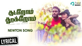 Thatrom Thookrom Movie | Newton Song Lyrical | TeeJay | Arul | Kabilan Vairamuthu | Balamurali Balu