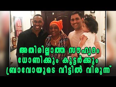 MS Dhoni, Kohli visited Dwayne Bravo's...