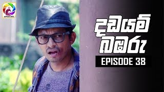 "Dadayam babaru Episode 38  || "" දඩයම් බඹරු "" | සතියේ දිනවල රාත්රී 9.30 ට . . . Thumbnail"