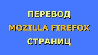 видео Переводчик страниц для Firefox