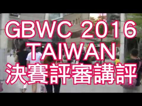 GBWC 2016 Gunpla Builders World Cup Taiwan 決賽評審講評