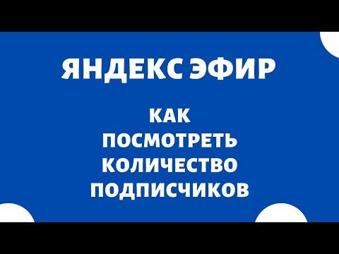 Подписчики в Яндекс Эфире 🔥 Как посмотреть и узнать количество подписчиков в Яндекс Эфир / #8