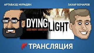 Плохо, но весело играем в Dying Light. Запись прямого эфира.