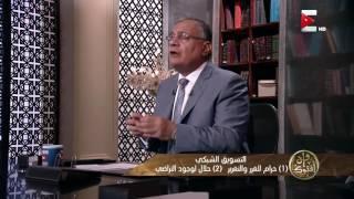 وإن أفتوك: الحكم الشرعي في التسويق الشبكي .. د. سعد الهلالي