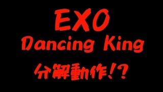 EXO Dancing King Part 1 分解動作舞蹈教學 預告/teaser /振り付け/踊ってみた/dance tutorial/dance cover/practice/Lesson/