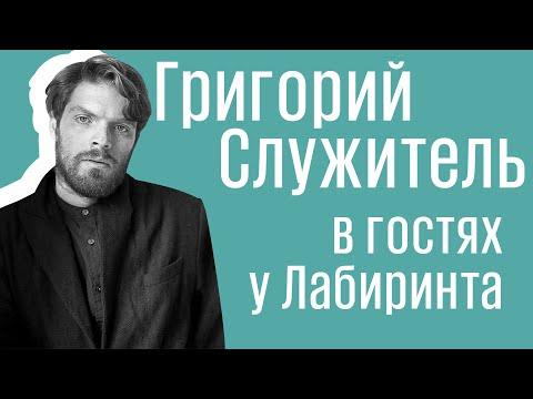 Григорий Служитель: коты, театр, Евгений Водолазкин и любимые книги