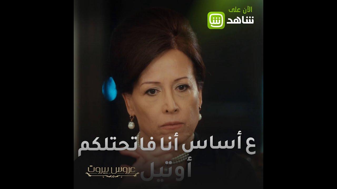 عروس بيروت | أمك لما تبدا نفس المحاضرة كل يوم... مين يسمع ذات الكلام من أمه؟