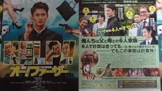 オー!ファーザー 2014 映画チラシ 2014年5月24日公開 シェアOK お気軽...