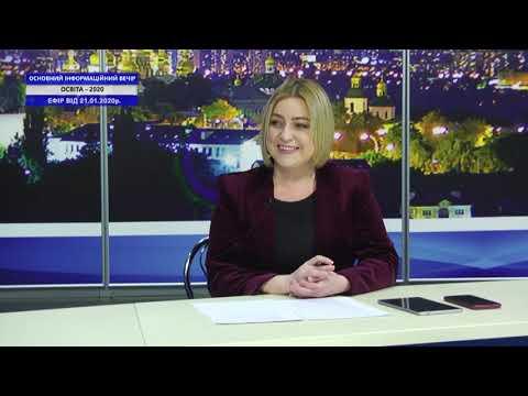 TV7plus Телеканал Хмельницького. Україна: ТВ7+. Освіта-2020 . ОСНОВНИЙ ІНФОРМАЦІЙНИЙ ВЕЧІР ОБЛАСТІ . Запис від 22 січня.