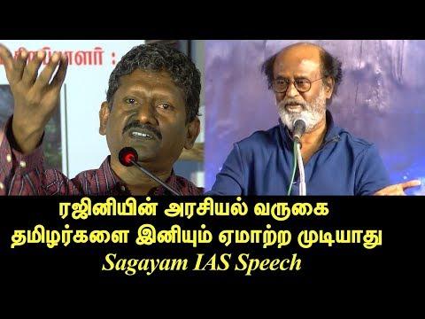 Sagayam IAS Speech - ரஜினியின் அரசியல் வருகை.. தமிழர்களை இனியும் ஏமாற்ற முடியாது - Tamil News