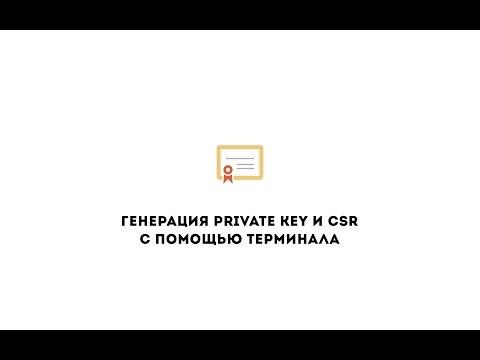 Генерация Private Key и CSR с помощью терминала