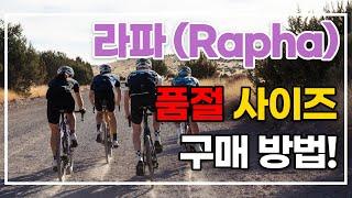 라파 품절 사이즈 구매 방법 ㅣ 자전거 의류 추천
