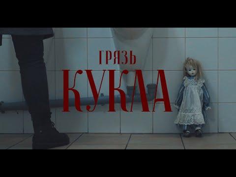 Грязь - Кукла