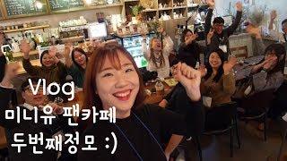 figcaption [Vlog] 미니유 팬카페 두번째 정모 !