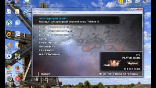 Tekken 6 на PC без обмана!