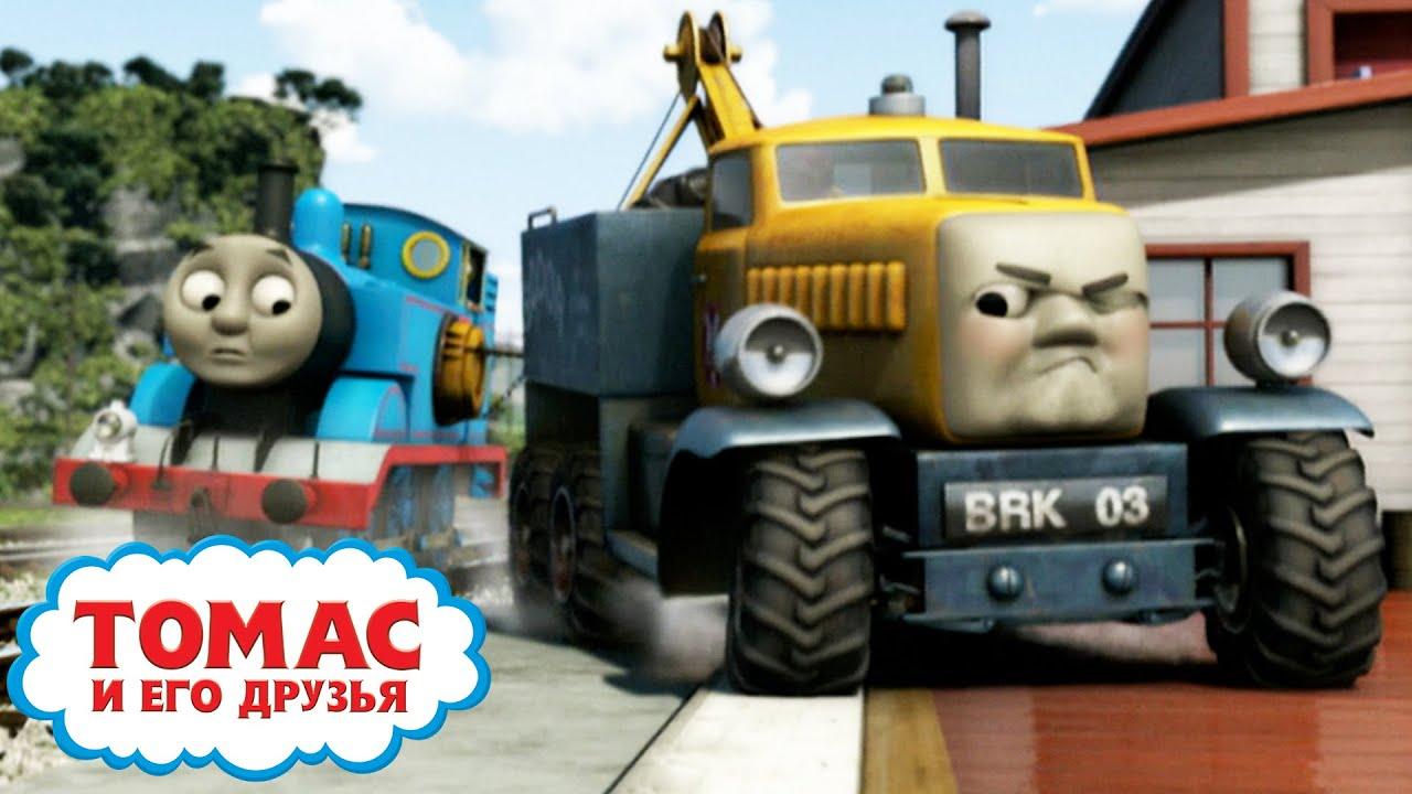 Удивительный магнит - сезон S15 | Томас и его друзья | Детские мультики | Мультик про паровозики