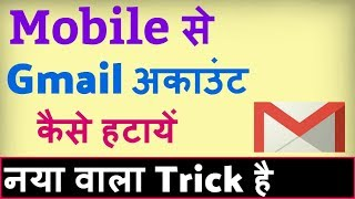 Phone se gmail account kaise delete kare ? how to remove gmail account from android phone