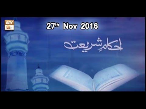 Ahkam E Shariat - 27th November 2016 - ARY Qtv
