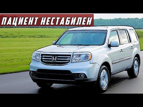 Стоит ли Покупать Honda Pilot II (2008-2015)? 🚙