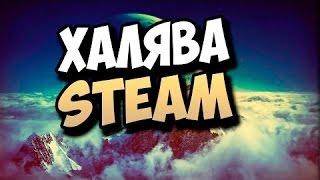 Платные игры Steam! три сайта! халява...
