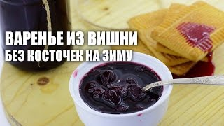 видео Варенье из вишни без косточек на зиму: рецепт