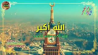 تكبيرات العيد | عيد أضحى مبارك | حالات واتساب العيد | استغرام العيد |تكبيرات بصوت طفلة رائع جداً