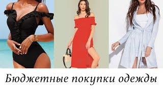 Бюджетные покупки одежды - ALIEXPRESS, SHEIN, GEPUR и др