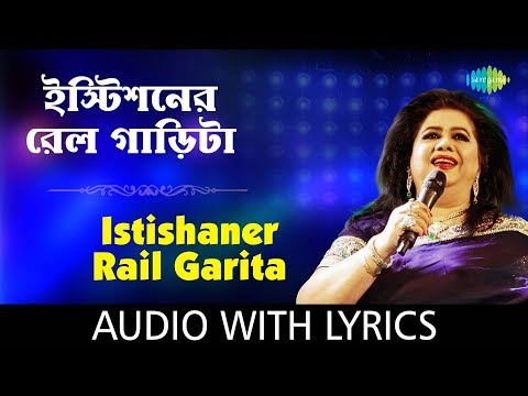 Istishaner Railgarita with lyrics | Runa Laila | Bengali Folk Songs Runa Laila | HD Song