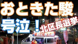 おときた駿号泣!北区長選挙 thumbnail