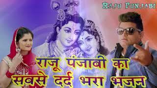 Ruk Ja Kanha Kale Na Ja Murli wale Teri Radha Mein zaroor ok Jo Tu Chala Ja Chhod ke new gana 2018