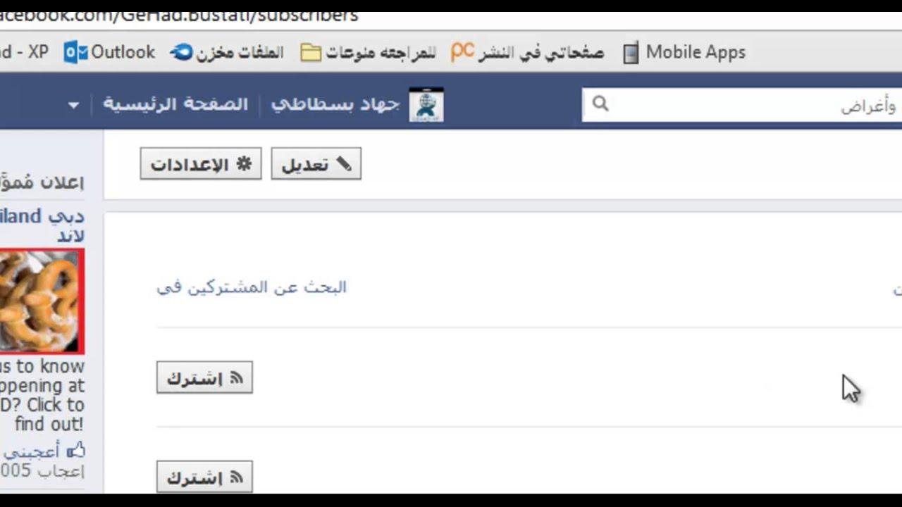 اخفاء قائمة المشتركين في الفيسبوكhd