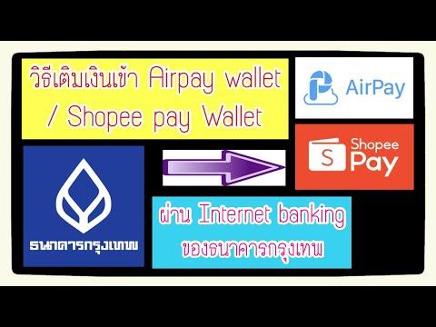 วิธีเติมเงินเข้า Airpay wallet/shopee pay wallet ผ่าน internet banking ของธนาคารกรุงเทพ (บัวหลวง)