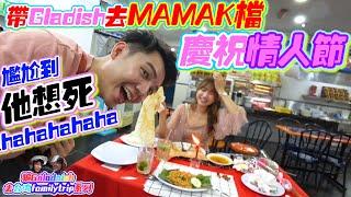 带Gladish去MAMAK档 庆祝情人节,尴尬到她想死 hahahahaha【骗Gladish去台湾FamilyTrip系列 第四集】