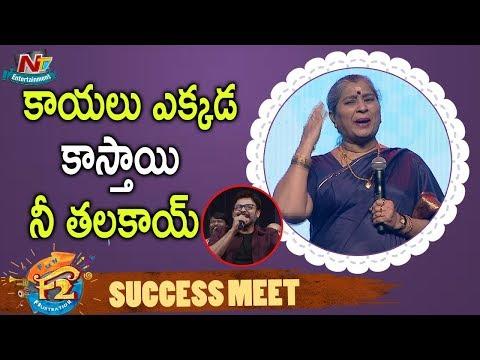 Venkatesh Making Fun With Annapurnamma | F2 Success Meet | Varun Tej | Tamannah | Mehreen | NTV Ent